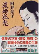 濃姫孤愁 (講談社文庫)(講談社文庫)