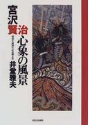 宮沢賢治心象の風景 賢治生誕100年記念画文集