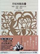 新編日本古典文学全集 66 井原西鶴集 1 好色一代男 好色五人女 好色一代女