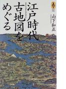 江戸時代古地図をめぐる (気球の本)