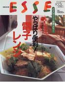 やっぱり便利!電子レンジ 伊藤睦美さんのおいしいレシピで 2人分作るときの換算メモつき (エッセブックシリーズ)