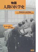 物語人間の医学史
