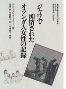 教科書に書かれなかった戦争 Part 23 ジャワで抑留されたオランダ人女性の記録