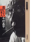 遙かなる日本人 (同時代ライブラリー)