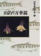山釣り万華鏡 (山本素石の本)