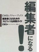 編集者になる! 編集者になるためのスピリッツ&実践ガイド (CWSレクチャーブックス)