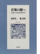 音楽の源へ 中国の伝統音楽研究