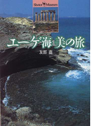 エーゲ海美の旅 (Shotor museum)