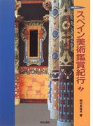 スペイン美術鑑賞紀行 2 バルセロナ・バレンシア編 (美術の旅ガイド)