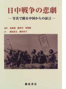 日中戦争の悲劇 写真で綴る中国からの証言