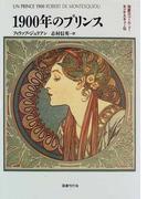 1900年のプリンス 伯爵ロベール・ド・モンテスキュー伝 新装版