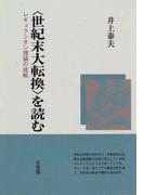 〈世紀末大転換〉を読む レギュラシオン理論の挑戦