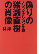 偽りのノンフィクション作家猪瀬直樹の肖像