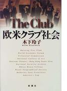 欧米クラブ社会