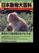 日本動物大百科 2 哺乳類 2