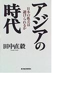アジアの時代 日本の孤立は避けられるか
