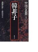 中国の思想 第3版 1 韓非子