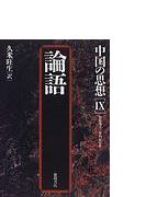 中国の思想 第3版 9 論語