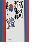 江戸小咄類話事典