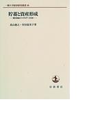 貯蓄と資産形成 家計資産のマイクロデータ分析 (一橋大学経済研究叢書)