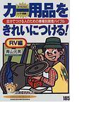 カー用品をきれいにつける! 自分でつける人のための車種別脱着バイブル RV編 (レッドバッジ・メカニカルシリーズ)