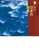 美しい日本の四季 三好和義写真集