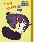 子犬をかいたい日の本 (きょうもおはなしよみたいな)