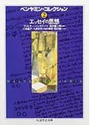 ベンヤミン・コレクション 2 エッセイの思想 (ちくま学芸文庫)(ちくま学芸文庫)