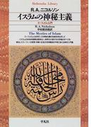 イスラムの神秘主義 スーフィズム入門 (平凡社ライブラリー)(平凡社ライブラリー)