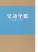交通年鑑 平成8年版