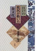 江戸の庶民が拓いた食文化