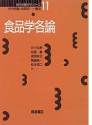 食品学各論 (現代栄養科学シリーズ)