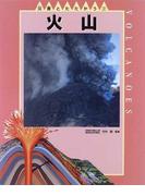 火山 (災害とたたかう)