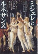 ミシュレとルネサンス 「歴史」の創始者についての講義録
