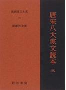 新釈漢文大系 72 唐宋八大家文読本 3