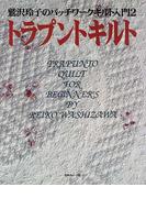 鷲沢玲子のパッチワークキルト入門 2 トラプントキルト