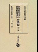 教育刷新委員会教育刷新審議会会議録 第3巻 教育刷新委員会総会 第37〜63回