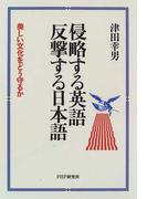 侵略する英語反撃する日本語 美しい文化をどう守るか