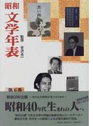 昭和文学年表 第5巻 昭和41年〜昭和50年