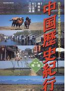 中国歴史紀行 遙かなる歴史、勇躍する英傑、広大な風土をたどる 第3巻 隋・唐 (Gakken mook)
