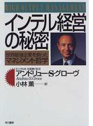 インテル経営の秘密 世界最強企業を創ったマネジメント哲学