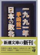 一九九一年日本の敗北 (新潮文庫)(新潮文庫)