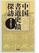 中国書道史蹟探訪
