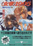 《女帝》1995 (講談社X文庫 Teen's heart 運命のタロット)(講談社X文庫)