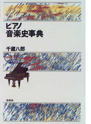 ピアノ音楽史事典