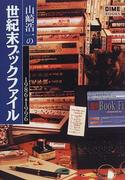 山崎浩一の世紀末ブックファイル 1986→1996 (Dime books)