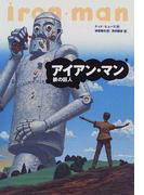 アイアン・マン 鉄の巨人 (世界の子どもライブラリー)
