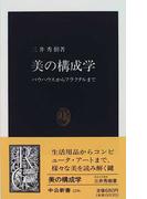 美の構成学 バウハウスからフラクタルまで (中公新書)(中公新書)