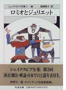 シェイクスピア全集 2 ロミオとジュリエット (ちくま文庫)(ちくま文庫)