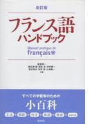 フランス語ハンドブック 改訂版